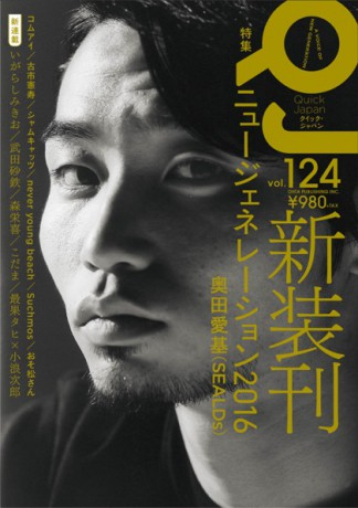 QJ_vol.124_hyoshi
